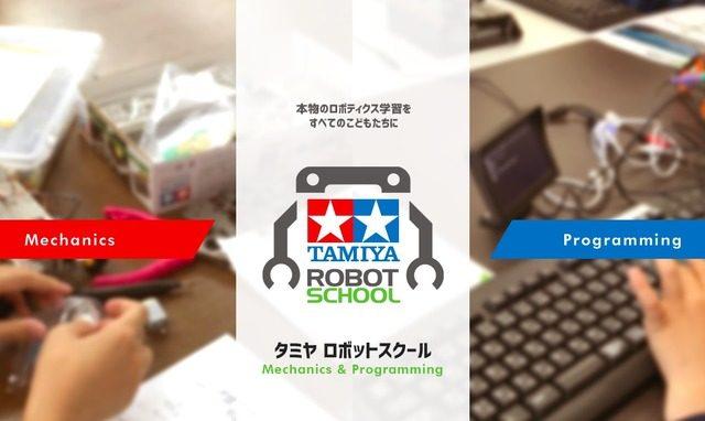 柏の葉キャンパスに「タミヤロボットスクール」が4月開校。