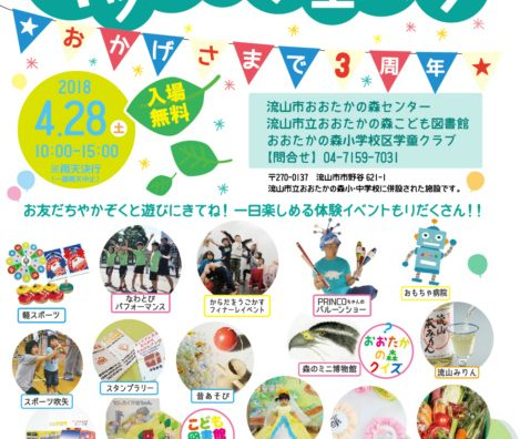 流山おおたかの森センター「キッズ★フェスタ」開催。