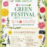 「2018流山グリーンフェスティバル