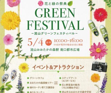 花と緑の祭典「2018流山グリーンフェスティバル」。
