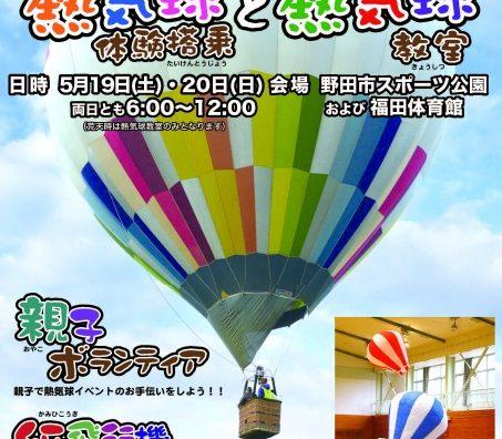 野田スポーツ公園にて「熱気球体験搭乗」。
