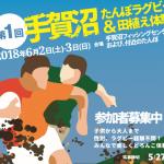 手賀沼たんぼラグビー&田植え体験