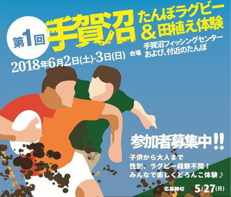 ラガーマン集まれ!「手賀沼たんぼラグビー&田植え体験」。