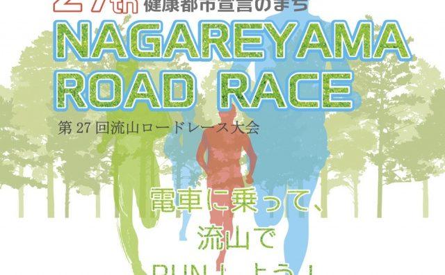 「第27回流山ロードレース大会」のエントリーは6月1日から。