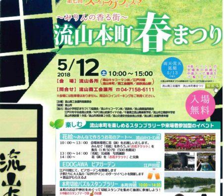 流山本町春まつり ~みりんの香る街~ 「第7回スプリングフェスタ」開催。