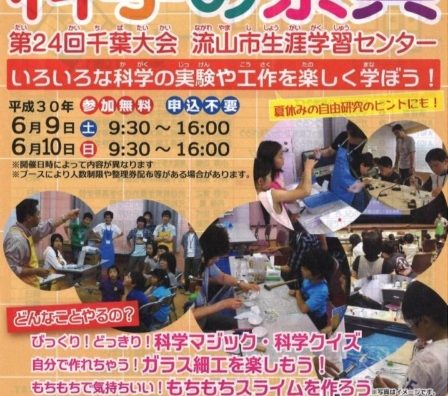 ピタゴラスイッチ!青少年のための「科学の祭典」開催。