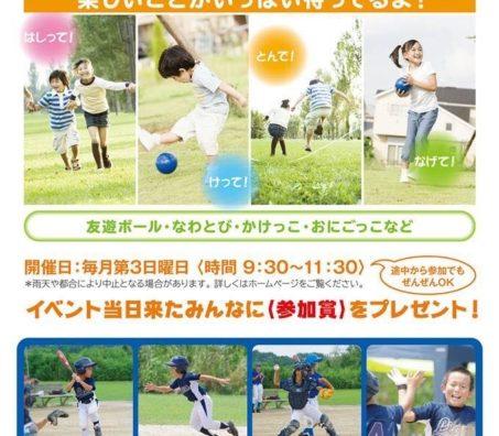新川小学校で野球体験「みんなとあそぼっ!」。