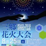 三郷花火大会