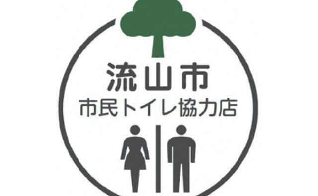 地味に嬉しい政策。流山おおたかの森駅周辺の「市民トイレ制度」。