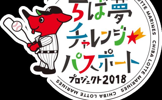 スポーツを通じたキャリア体験プログラム、「ちば夢チャレンジ☆パスポート・プロジェクト2018」。