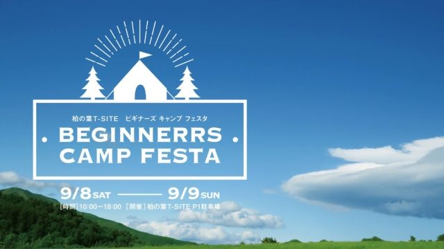 秋はキャンプデビュー!柏の葉T-SITEで「ビギナーズキャンプフェスタ」。