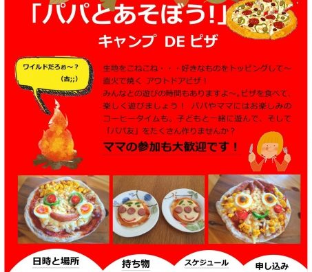 直火で焼くピザづくり 「パパとあそぼう!キャンプDEピザ」。