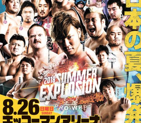 全日本プロレス 「2018 SUMMER EXPLOSION 最終戦」 in キッコーマンアリーナ。