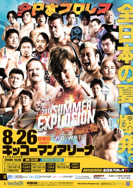 「2018 SUMMER EXPLOSION」 最終戦