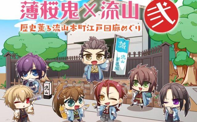『薄桜鬼×流山』コラボレーション企画第2弾開催。