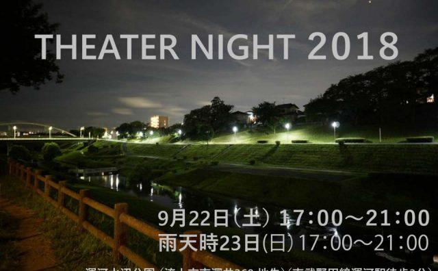 「LIGHT THE TOWN 利根運河シアターナイト」が開催!
