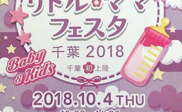 国内最大級のファミリーイベント「リトル★ママフェスタ」が千葉県初開催。