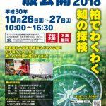 東京大学柏キャンパス一般公開2018