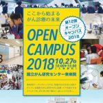 国立がん研究センター東病院 オープンキャンパス2018