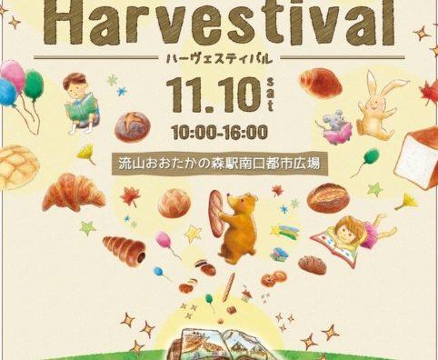 パン好き全員集合 柏の葉・流山で秋のパン祭り開催。