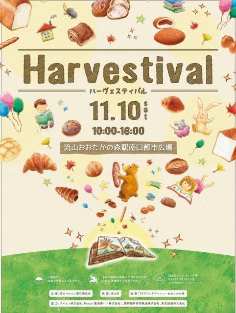 森のマルシェ「Harvestival」