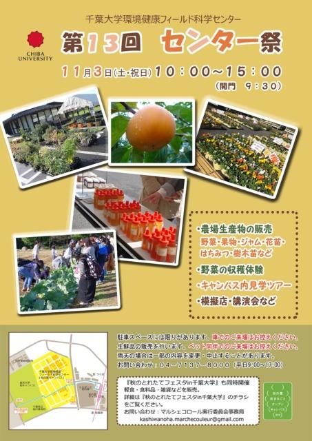 千葉大学柏の葉キャンパス センター祭り2018