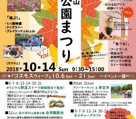 イベント盛りだくさん「あけぼの山農業公園まつり」開催。