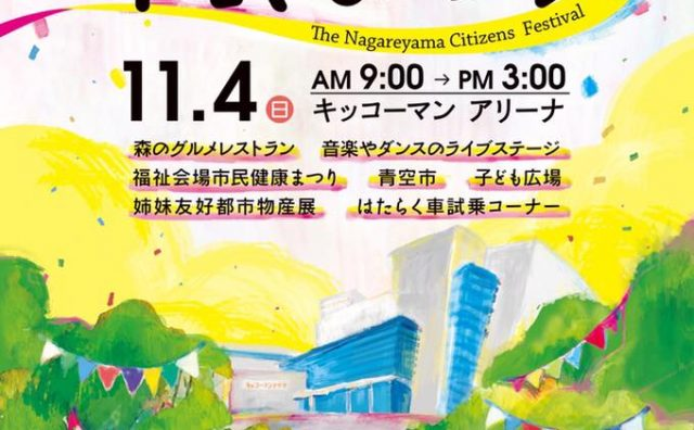 40th Anniversary party!「流山市民まつり~森のフェスティバル~」開催。