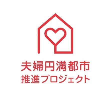 夫婦円満都市推進プロジェクト 「家事ギャップ解消セミナー」で夫婦円満に。