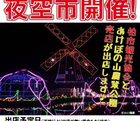 あけぼの山農業公園「夜空市」開催。