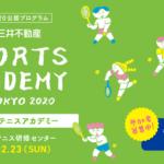 テニススポーツアカデミー