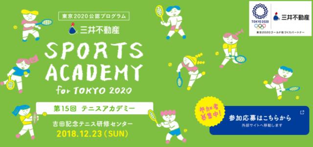 元女子プロテニス選手 杉山愛さんとのテニスアカデミー開催。