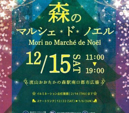 流山のクリスマス「森のマルシェ・ド・ノエル」開催。