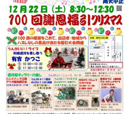 第100回謝恩福引クリスマス 「うんがいい!朝市」。