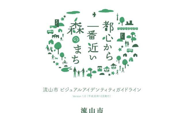 森と暮らす 「流山市ブランド」。