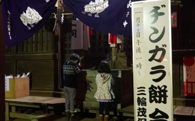 流山伝統行事「茂侶神社ヂンガラ餅行事」開催。