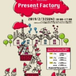 Present Factory