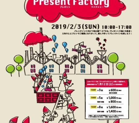 T-Site柏の葉でバレンタイン特別イベント「Present Factory」を開催。