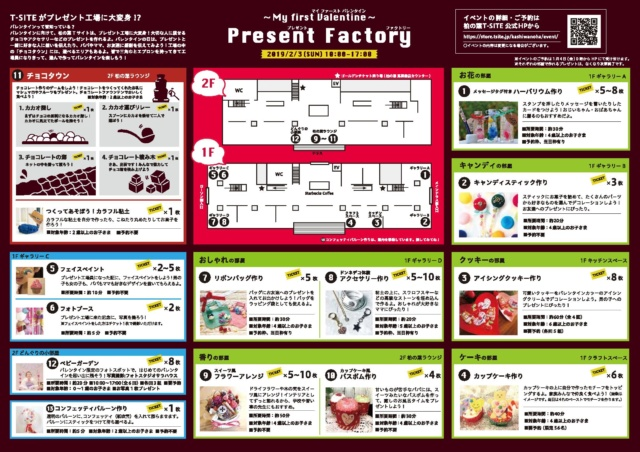 Present Factory-002