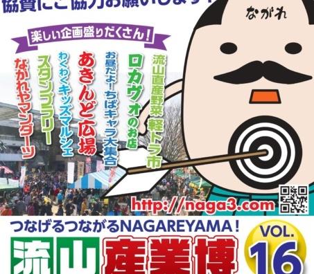 つなげるつながるNAGAREYAMA 「第16回流山産業博」が開催。