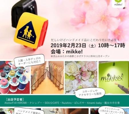みっけ市「入園・入学・進級準備スペシャル」開催。