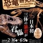 体験!発見!恐竜研究所