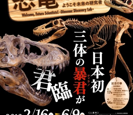 日本発!3体の暴君が君臨 「体験!発見!恐竜研究所」開催。