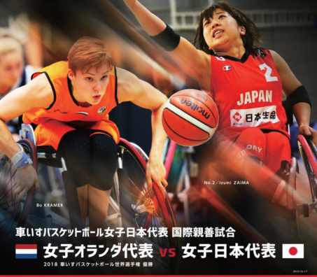 女子車いすバスケットボール オランダ代表と日本代表の国際親善試合が開催!