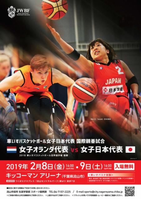 オランダ代表と日本代表の国際親善試合