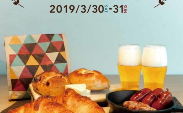 もういい匂いがしてきそう 「柏の葉パン&ビアフェスタ2019 パンの時間」開催。