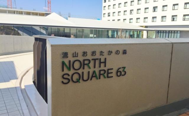流山おおたかの森の新名所 North Square(ノーススクエア) 63。