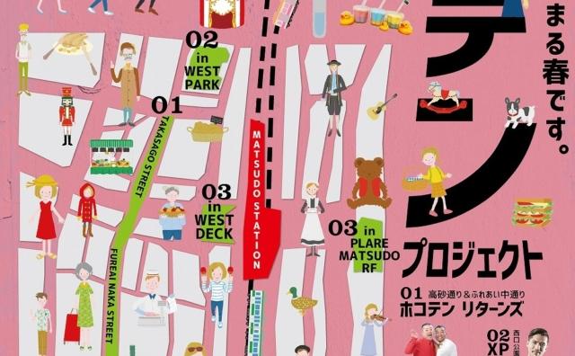 昭和カルチャーを楽しめ!「マツド駅前ホコテンプロジェクト2019」開催。