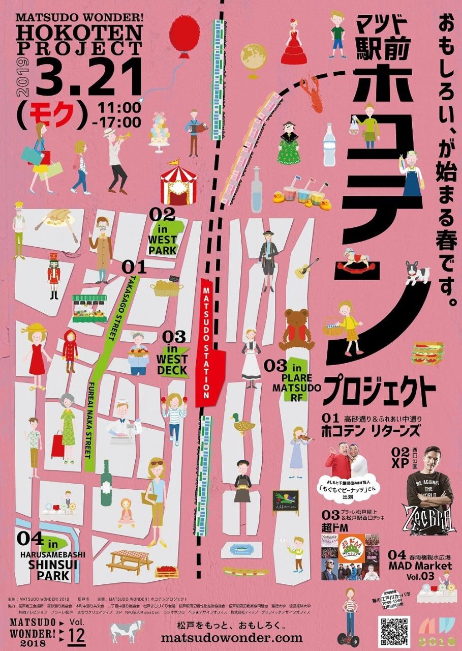 マツド駅前ホコテンプロジェクト2019