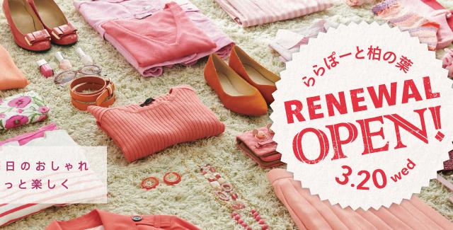 「ららぽーと柏の葉」新規・改装29店舗が3月20日より順次オープン。